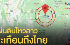 เผยคลิประทึก!! แผ่นดินไหวที่ลาว สะเทือนถึงกรุงเทพฯ