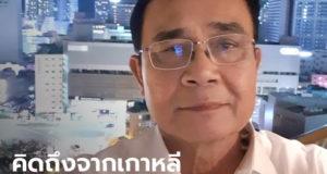 ประยุทธ์ เซลฟี่จากปูซาน โอดคิดถึงคนไทย! ลั่นจะทำหน้าที่ประชุมอาเซียนให้ดีที่สุด