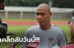 """แผนนี้! """"อดีตแข้งอินโดฯ"""" ชี้แผนพิชิต ทีมชาติไทย ประเดิมซีเกมส์"""