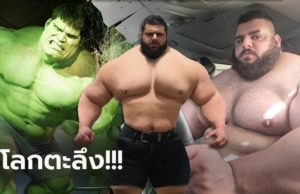 """สุดฮือฮา! """"ฮัลค์อิหร่าน"""" นักมวยกล้ามโตทรงพลังเตรียมขึ้นสังเวียน (ภาพ)"""