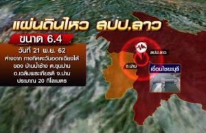 [อัปเดต] แผ่นดินไหว 6.4 ที่ลาวเมื่อวานนี้ ยังมี after shock ต่อเนื่อง