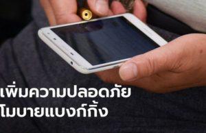 """โทรศัพท์รุ่นเก่าจะใช้งานไม่ได้ แบงก์ชาติยกมาตรฐานใหม่ """"โมบายแบงก์กิ้ง"""""""