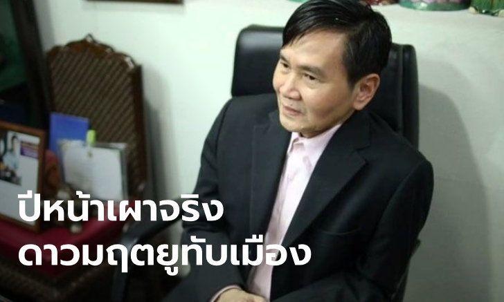 """ปีหน้าอาเพศ """"นอสตราดามุสเมืองไทย"""" เตือนปี 63 ม็อบเต็มถนน ยุบสภา-ปฏิวัติมาแน่"""