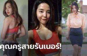 """ใจละลาย! เปิดวาร์ป """"ครูแอน"""" นักวิ่งสวยใสสไตล์เกาหลีดีกรีแม่พิมพ์ของชาติ (ภาพ)"""