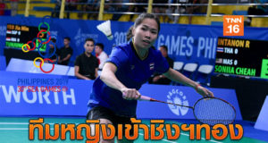 แบดทีมสาวไทย
