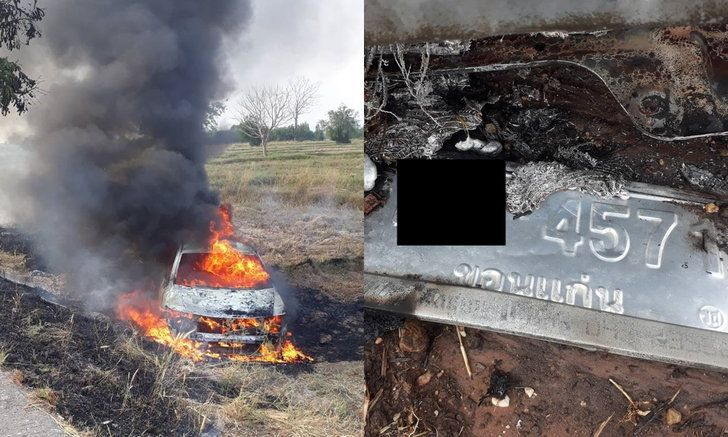 หวิดโดนย่าง ผอ.โรงเรียน  ขับรถเก๋งเสียหลักตกข้างทาง ไฟไหม้วอดทั้งคัน เคราะห์ดีออกมาได้