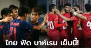 ส่งแรงใจไปเชียร์ ทีมชาติไทย vs ทีมชาติบาห์เรน ประเดิมศึก U23 ชิงแชมป์เอเชีย