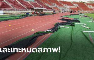 ดราม่าที่รังสิต! โซเชียลจวกนักกรีฑาทีมชาติทำสนามพังเละต่อหน้า AFC ก่อนชิงแชมป์เอเชีย U23