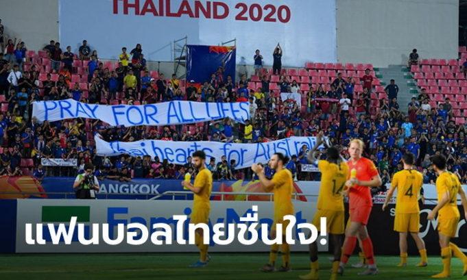 น่าปลื้มใจ! สมาคมบอลออสซี่ ส่งหนังสือขอบคุณแฟนบอลไทย กับป้ายข้อความให้กำลังใจสู้ภัยไฟไหม้ป่า รุนแรงที่สุดประวัติศาสตร์