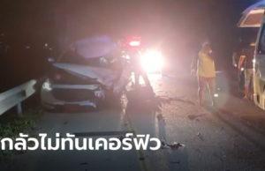 หนุ่มชุมพร ซิ่งเก๋งป้ายแดง ชนท้ายรถพ่วง เสียชีวิต 1 ราย