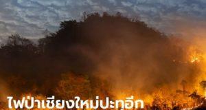 ไฟป่าเชียงใหม่ ปะทุอีก ลั่นอุปกรณ์ยังไม่เพียงพอ สวนกระแสข่าวภาครัฐ