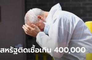 สหรัฐติดโควิด-19 ยอดพุ่งทะลุ 400,000 รายแล้ว