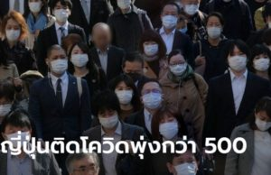 โควิด-19 ญี่ปุ่นยอดพุ่ง วันเดียวเจอติดเชื้อใหม่ 503 คน