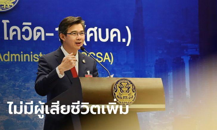 ไวรัสโควิด-19 กับสถานการณ์ในประเทศไทย รวมผู้ป่วยสะสม 2,792 ราย