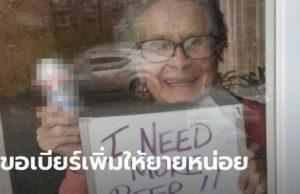 คุณยาย วัย 93 ปี ชูป้าย I NEED MORE BEER!!