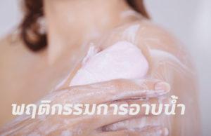 การอาบน้ำ แบบผิดๆที่คุณอาจไม่เคยรู้