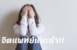 วิธีลดความเครียด ในช่วงโควิด-19 ระบาด จิตแพทย์มีวิธีง่ายๆมาแนะนำ