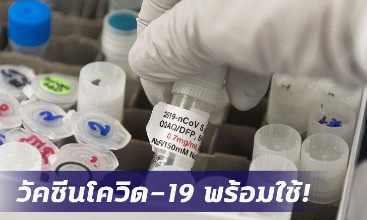 วัคซีน โควิด-19 อยู่ในช่วงทดสอบ คาดพร้อมใช้ ก.ย. นี้