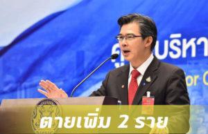 สถานการณ์โควิด -19 ในประเทศไทย เสียชีวิตเพิ่ม 2 ราย