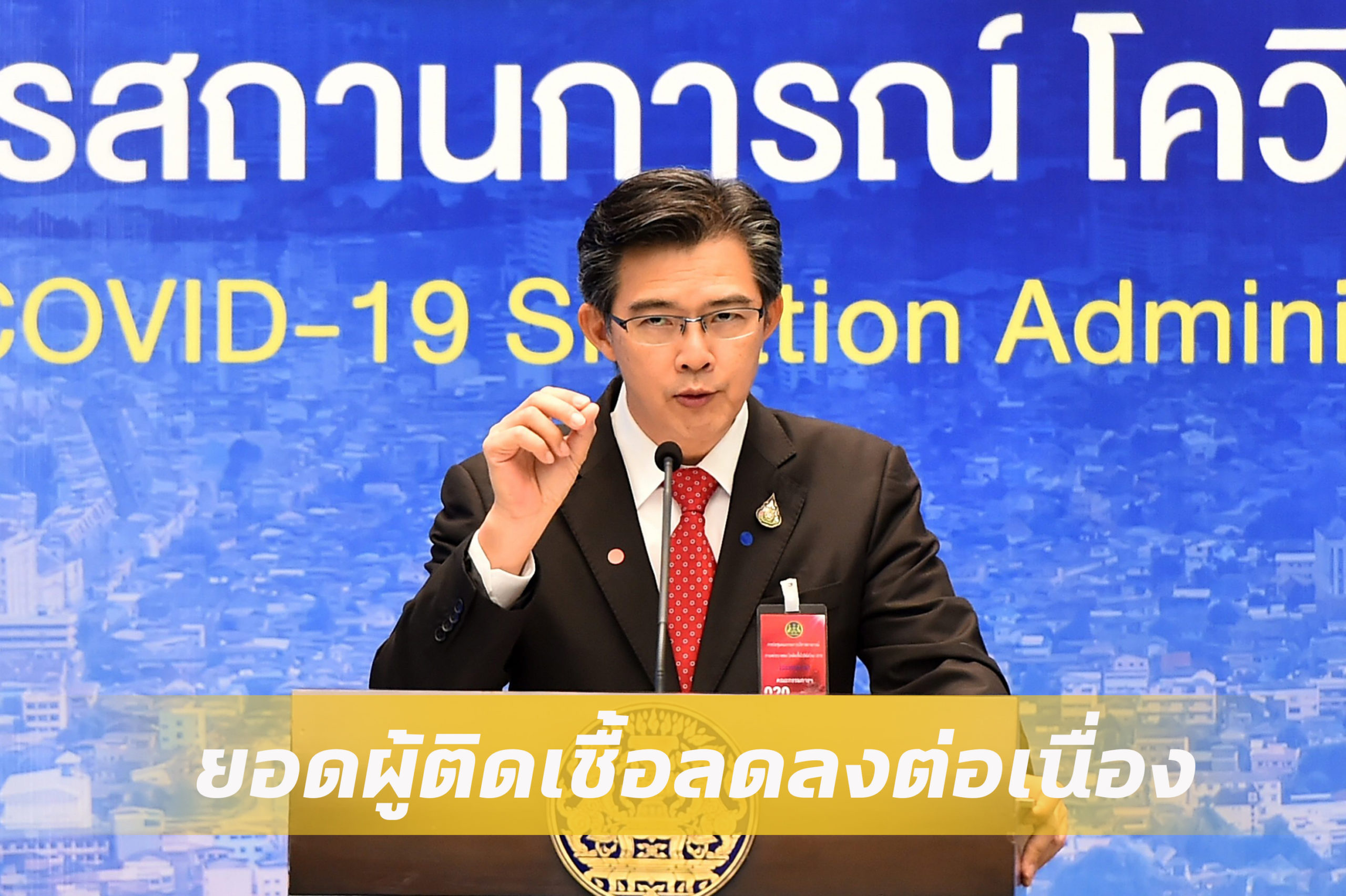 ยอดติดเชื้อ โควิด-19 ในไทย ผู้ป่วยติดเชื้อเพิ่ม 28 ราย รวมสะสม 2,700