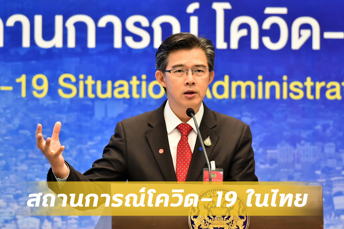 สถานการณ์โควิด-19 ในประเทศไทยมีแนวโน้มดีขึ้น