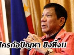ฟิลิปปินส์ สั่งผู้ใดละเมิดมาตรการปิดเมือง ให้เจ้าหน้าที่ยิงทิ้ง