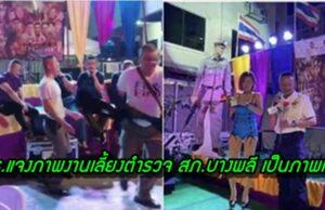 ตร.แจงภาพงานเลี้ยงตำรวจ สภ.บางพลี เป็นภาพเก่า