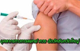 บุคลากรทางการแพทย์ ควร ฉีดวัคซีนหวัดใหญ่