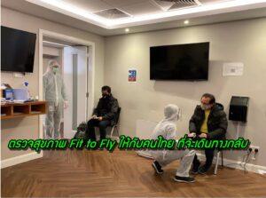ตรวจสุขภาพ Fit to Fly ให้กับคนไทย ที่จะเดินทางกลับ
