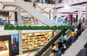 เงื่อนไข ก่อนเปิดห้างสรรพสินค้า หลัง COVID-19
