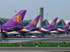"""เตรียมลดขนาด """"การบินไทย"""" สั่งปลดพนักงาน """"หมื่นคน"""""""