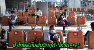 """ย้ำไทยยังไม่พ้นวิกฤติ """"โควิด-19"""""""