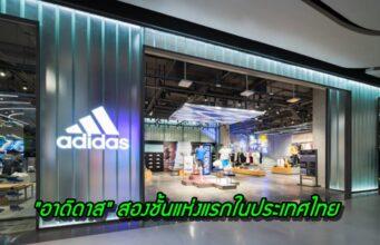 อาดิดาส สองชั้นแห่งแรกในประเทศไทย