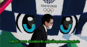 โอลิมปิก 2020 ต้องปลอดภัย ญี่ปุ่นปรับรูปแบบเตรียมรับมือ