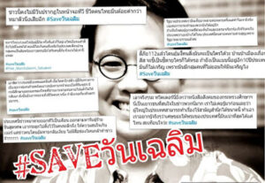 หลังหนุ่มไทยถูกอุ้มหาย #saveวันเฉลิม พุ่งขึ้นเทรนด์
