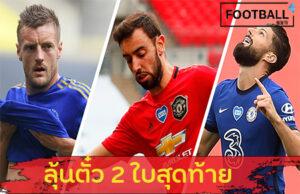 3 ทีมที่ลุ้นโควตาสำคัญ